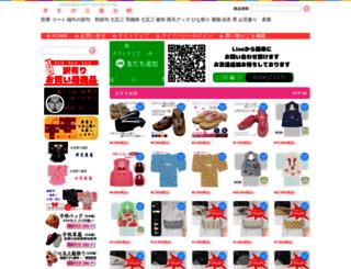 e-kimonoya.jp screenshot