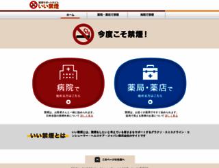 e-kinen.jp screenshot