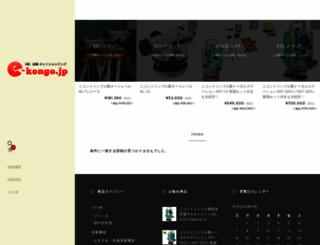 e-kongo.jp screenshot