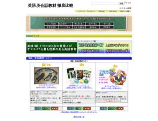 e-kyouzai.com screenshot