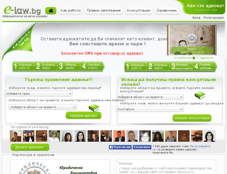 e-law.bg screenshot
