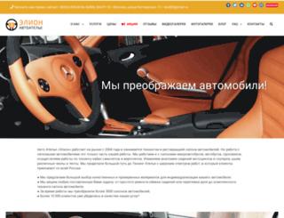 e-lion.ru screenshot