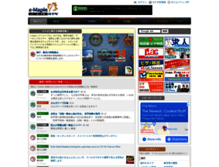 e-maple.net screenshot