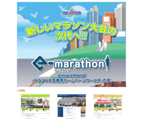 e-marathon.jp screenshot