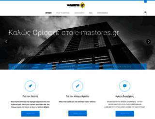 e-mastores.gr screenshot