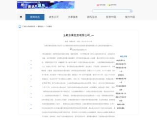 e-mergencyonlinestore.com screenshot