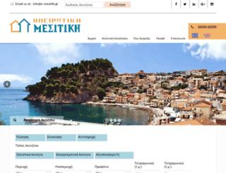 e-mesitiki.gr screenshot