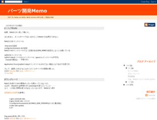 e-mytools.blogspot.jp screenshot