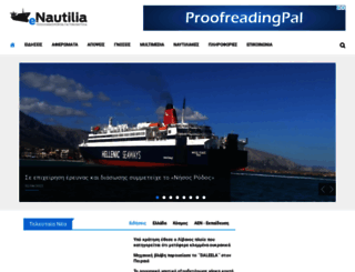e-nautilia.gr screenshot