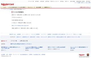 e-navi.rakuten-card.co.jp screenshot