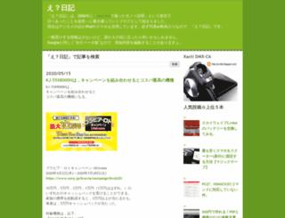 e-nikki.blogspot.jp screenshot