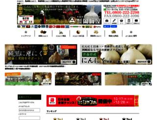 e-ninniku.com screenshot