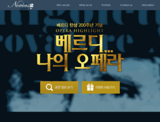 e-novias.co.kr screenshot