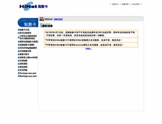 e-pay.hinet.net screenshot