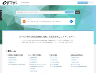 e-pharma.jp screenshot