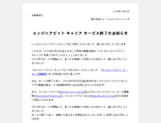 e-pit-career.jp screenshot