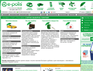 e-polis.ua screenshot