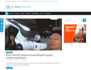 e-politeia.gr screenshot