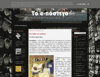 e-postego.blogspot.com screenshot