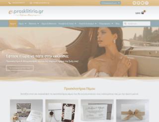 e-prosklitirio.gr screenshot