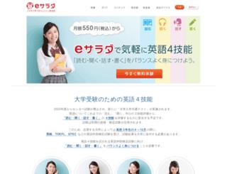 e-salad.jp screenshot