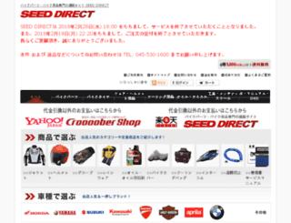 e-seed.co.jp screenshot