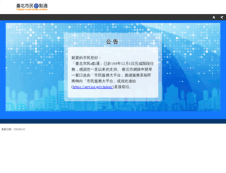 e-services.taipei.gov.tw screenshot