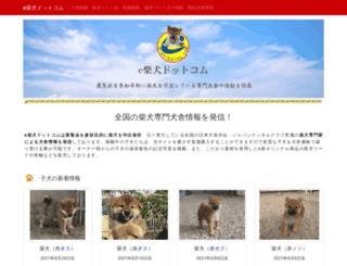 e-shibainu.com screenshot