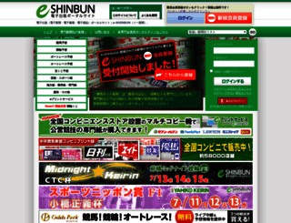 e-shinbun.net screenshot
