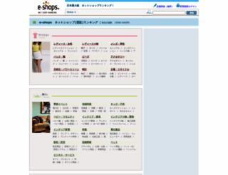 e-shops.jp screenshot