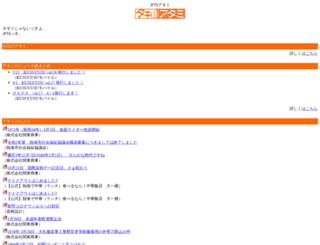 e-sites.jp screenshot