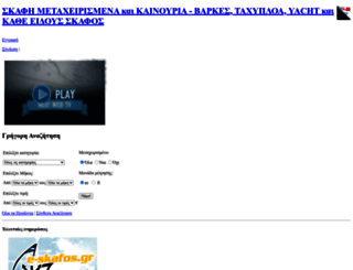 e-skafos.gr screenshot