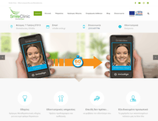 e-smile.gr screenshot