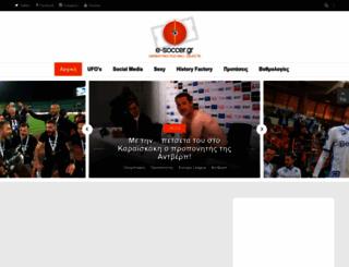 e-soccer.gr screenshot