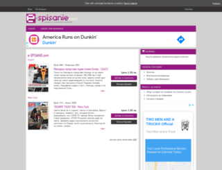 e-spisanie.com screenshot