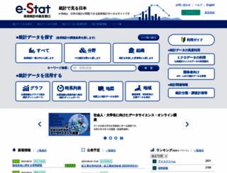 e-stat.go.jp screenshot