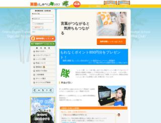 e-syaberitai.com screenshot