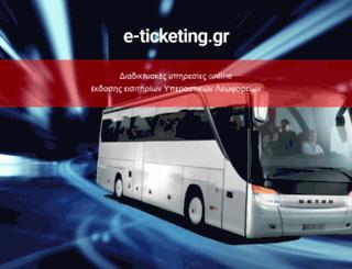 e-ticketing.gr screenshot