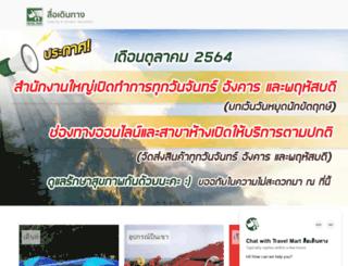 e-travelmart.com screenshot