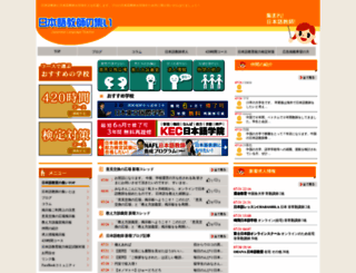 e-tsudoi.com screenshot