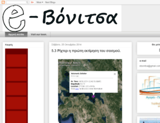 e-vonitsa.blogspot.gr screenshot
