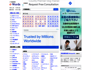 e-words.jp screenshot