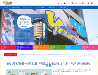 e-yamashiroya.com screenshot