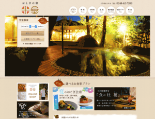 e-yoneya.com screenshot