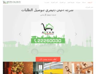 e.aayankw.com screenshot