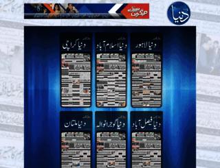 e.dunya.com.pk screenshot