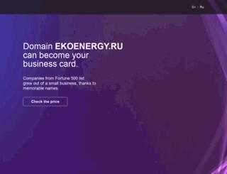 e.ekoenergy.ru screenshot