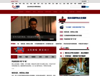 e.gmw.cn screenshot