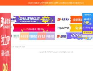 e.shihuasuan.com screenshot
