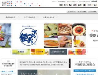 e.sogo-gogo.com screenshot